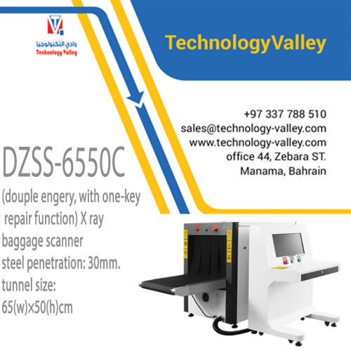 DZSS-6550C X-ray baggage screening machine luggage scanner in Bahrain